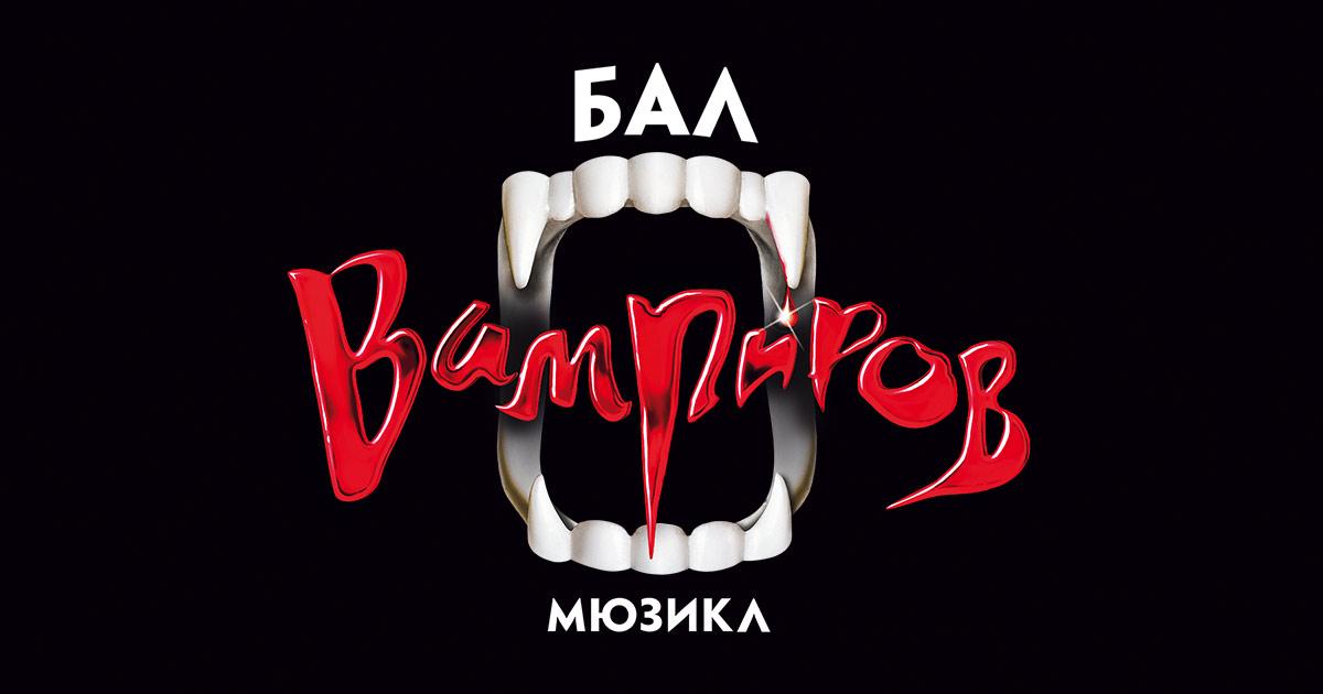 Вампиры ждут!