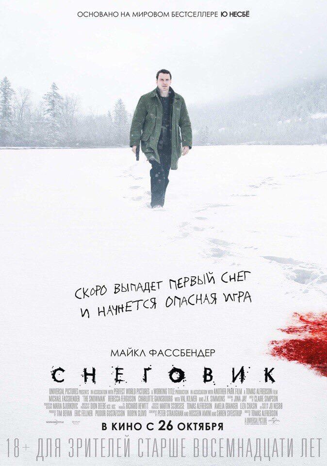 Фиаско в мире кино: «Снеговик» не оправдал ожиданий